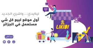 likidi.net