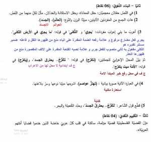 تصحيح امتحان العربية الموضوع 1 بكالوريا 2019 شعبة ادب و فلسفة