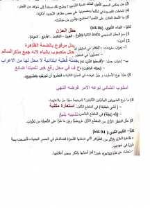 تصحيح امتحان العربية الموضوع 1 بكالوريا 2019 شعبة علوم اجنبية
