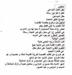 تصحيح امتحان العربية الموضوع 2 بكالوريا 2019 شعبة لغات اجنبية