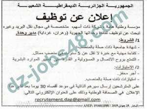 اعلان توظيف بمؤسسة خاصة