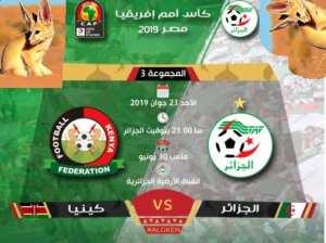 بطاقة مباراة الجزائر ضد كينيا امم افريقيا مصر 2019