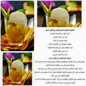 مثلجات بالإجاص