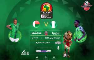 بطاقة مباراة مدغشقر 2 نيجيريا 0