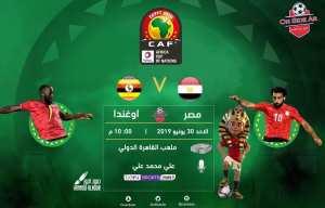 بطاقة مباراة مصر 2 اوغندا 0