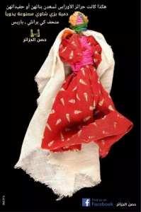 اللباس التقليدي الشاوي