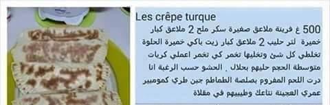 فطائر تركية
