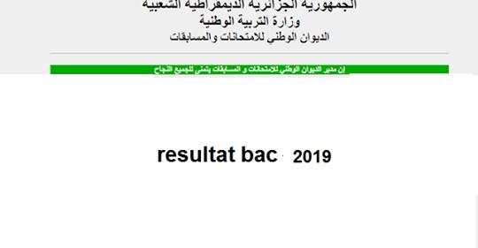 عاجل تقديم اعلان نتائج البكالوريا ليوم الخميس ساعة18.00