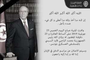 وفاة الرئيس التونسي محمد الباجي قايد السبسي