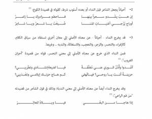 البنى الاسلوبية في شعر محمد حسن اسماعيل (الاستفهام)