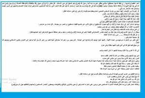 شعر المرتدين و المسلمين في صدر الاسلام