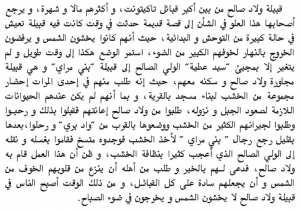 أسطورة ولاد صالح