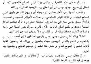 اسطورة سيدي موسى بوقبرين 4