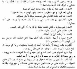 اسطورة الخروف و مسعود 3