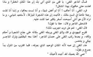اسطورة الخروف و مسعود 4