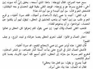 اسطورة الخروف و مسعود 5