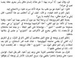 اسطورة الخروف و مسعود 6