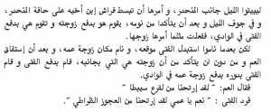 اسطورة الخروف و مسعود 7