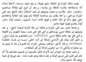 اسطورة القليعة و سيدي علي المبارك 2
