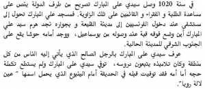 اسطورة القليعة و سيدي علي المبارك 3
