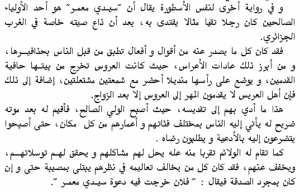 اسطورة عرف سيدي معمر 2