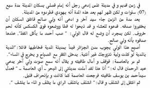 اسطورة الولي الصالح سيد احمد بن يوسف