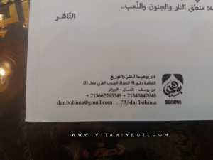 Dar Bohima, une nouvelle maison d'édition est née à Tlemcen
