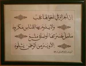 Poème du maitre spirituel sidi Abderrahmane (15e siècle, 10e hégire) sur l'Algérie