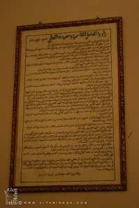 Histoire de la Zaouia d'El Hamel