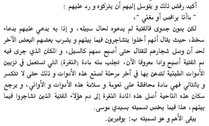 اسطورة سيدي موسى بوقبرين 2
