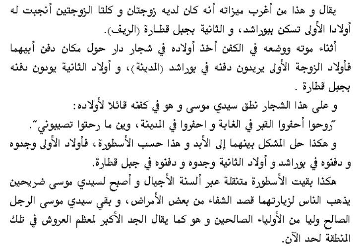 اسطورة سيدي موسى بوقبرين 3