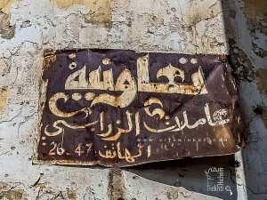 Ancienne coopérative de Tisseuses à Tlemcen