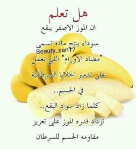 معلومة عجيبة عن الموز