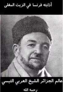 هل تعرف من هو العالم الجزائري الجليل الذي أُذيب في الزيت المغلي، العالم الذي لا قبر له ؟