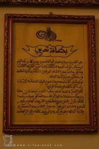 Petite biographie de Sidi Mohamed Bnou Abi El Kacem, Fondateur de la Zaouia d'El Hamel
