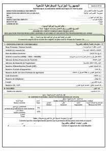 التصريح الضريبي الجزافي ufi g12