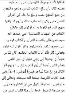 تفسير سورة البقري للشعراوي ( الآية 2 ) : ج9