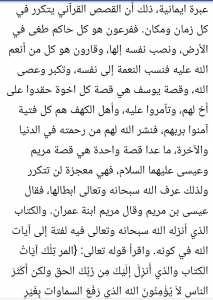 تفسير سورة البقري للشعراوي ( الآية 2 ) : ج12