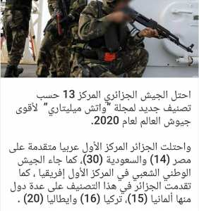 احتلال الجيش الجزائري المركز 13 كاقوى جيوش في العالم
