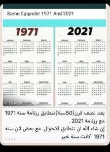 تطابق روزنامة عام 2021 مع روزنامة عام 1971