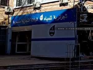Tel : Siège de l'ADE Imama Tlemcen