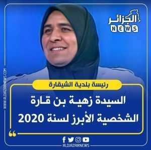 زهية بن قارة الشخصية الأبرز لسنة 2020 بالجزائر