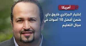 اختيار الجزائري فاروق داي من بين أفضل 10 أصوات في مجال التعليم