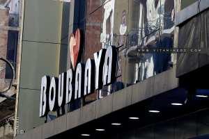 Centre de Commerce Boubaaya à Oran