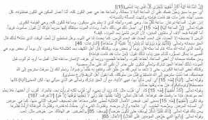 تفسير سورة طه للشيخ متولي الشعراوي آية 15(ج1)