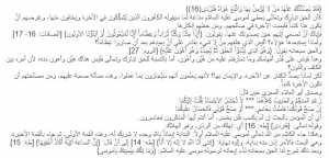تفسير سورة طه للشيخ متولي الشعراوي آية 16