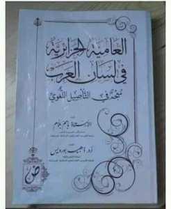 هذا الكتاب يكشف الأصل العربي للعامية الجزائرية،