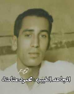 طبيب الولاية الاولى التاريخية في ذمة الله سي محمود عثامنة
