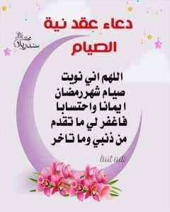 كل عام وأنتم بخير #رمضان كريم Saha Ramdhan koum