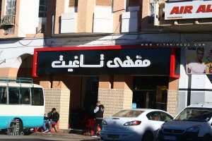 Cafétéria Taghit à Béchar